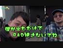 池田とヤルヲの連れ打ち燃えカス【ヤルヲの燃えカス#415】