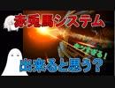【FGO】赤兎馬システムについて【ゆっくり実況♯128】