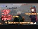 #6 BF:Vから始める戦場生活(BFV)「遠近両用ショットガン!?M30のすゝめ」【東北きりたん実況】