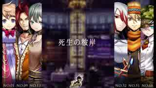 【メギド72】 死生の彼岸 【BGM】