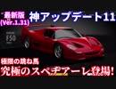 【実況】 フェラーリF50にマクラーレンP1 GTR登場! 最強のアップデート実施! グランツーリスモSPORT Part132