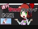 週刊音MADランキング #452 -12月第1週