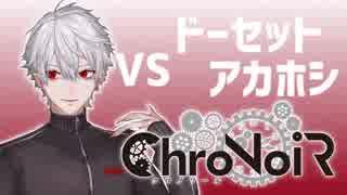 【ピカV杯】決勝戦 葛葉vsドーセット・アカホシ【ChroNoiR】