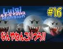 【ルイージマンション】なんやねんこいつら!!シリーズ初プレイで実況するぜ!! Part16【3DS】