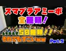 【スマブラSP】スマブラアミーボ全種類並べたら圧巻だったww part.5【Super Smash Bros. Ultimate amiibo】