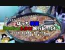 第26位:【ゆっくり】韓国トルコ旅行記 14 ソウル旧駅舎を見て、トッポッキを食べる thumbnail