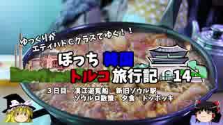 【ゆっくり】韓国トルコ旅行記 14 ソウル旧駅舎を見て、トッポッキを食べる