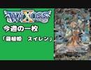 【WIXOSS】今週の一枚「羅植姫 スイレン」♯29