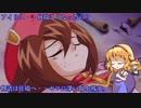【ゆっくり実況】魔理沙とアリスのロックマンX4 Part6
