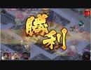 城プロ:RE ☆4以下 復刻出兵「討伐武将大兜!藤堂高虎」 難しい 絶 全蔵残し