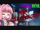 【BF5】noob放送 №30
