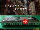 ハーモニカで「いつも何度でも」を奏でてみた thumbnail
