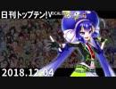 日刊トップテン!VOCALOID&something【日刊ぼかさん2018.12.04】