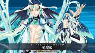 【Fate/Grand Order】始皇帝+W玉藻+BBち