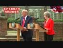 字幕【テキサス親父】 トランプ大統領、好きだぜ!