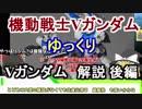 第7位:【機動戦士Vガンダム】Vダッシュガンダム&ヘキサ Vガンダム解説 後編【ゆっくり解説】part9 thumbnail