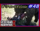 【【クマに噛まれても生き延びる】】#48 RED DEAD REDEMPTION 2:スペシャルエディション【奪う命、奪われる命】
