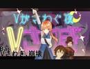 【Vさわぎ#03】来店!?モスコミュール!/超暗記! 勇者物語