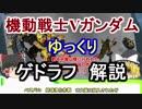 【機動戦士Vガンダム】ゲドラフ&アインラッド 解説【ゆっくり解説】part11