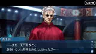 【実況】今更ながらFate/Grand Orderを初プレイする!460