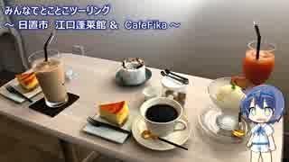 みんなでとことこツーリング75 ~江口蓬莱館 & Cafe Fika~