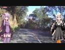 第75位:【VOICEROID車載】ゆかりとあかりのツーリング日記No.03 thumbnail