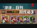 【実況】ほぼ日刊闘技場3 闇ソニア【パズドラ】#5