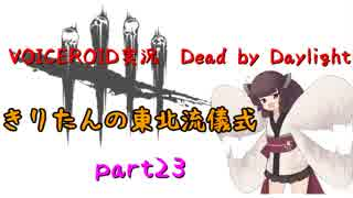 【Dead by Daylight】きりたんの東北流儀式 part23【VOICEROID実況】