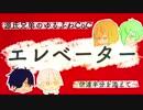 【刀剣CoC】源氏兄弟のゆるふわCoC『エレベーター』【実卓リプレイ】