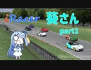 〔VOICEROID実況〕iRacer葵さん part1〔iRacing〕