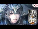 Nintendo Switch版『真・三國無双7 with 猛将伝 DX』PV