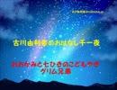 古川由利奈のradioclub.jp#10(おはなし千一夜)