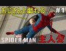 【Marvel's Spider-Man】全身タイツの変態ヒーローPart1【実況】