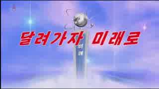【北朝鮮歌謡】走って行こう未来へ(달려