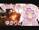 【PUBG】特徴のないゆかりさんがゆく #11【VOICEROID実況】