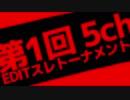 【ファイプロW】第1回 5chEDITスレトーナメント 予告動画【実況】