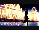Candle Night / 高橋陽向-Hinata- feat.重音テト