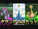 【ポケモンUSM】役割論理でPlusUltra!Part20