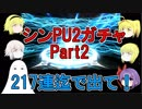 【FGO】シンPU2ガチャPart2 217連迄【ゆっくり実況♯129】