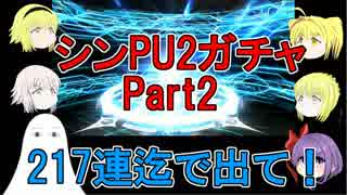【FGO】シンPU2ガチャPart2 217連迄【ゆ
