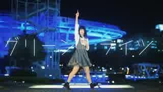 【るぉ】グリーンライツ・セレナーデ【光と踊ってみた】