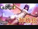 #10【二章 凶悪なる難敵】とうとう神格化!!「無双OROCHI 3」