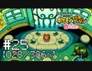 【実況】全386匹と友達になるポケモン不思議のダンジョン(赤) #25【028/386~】