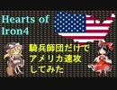 [hoi4]騎兵師団だけでアメリカ速攻をしてみた!(単発)[ゆっくり実況]