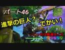 【フォートナイト】Part46 「あれ?進撃の巨人とコラボしたんですか?!」