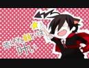 【冬のhihi祭り】負け犬至上主義 歌ってみた@をかめなっとを【hihiC】