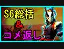 【Fortnite】シーズン6総括&コメ返しやるよ!!【フォートナイト】