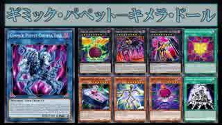 【遊戯王ADS】ギミック・パペット-キメラ・ドール