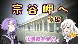 【結月ゆかり&紲星あかり車載】北海道を走る。Part10 宗谷岬編 後編