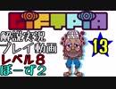 【解説実況】ギフトピア~ナナシ島完全攻略ガイド~【13】